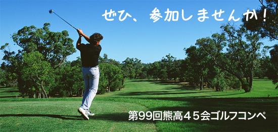 第99回45会ゴルフコンペ